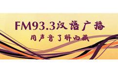 西藏汉语新闻广播