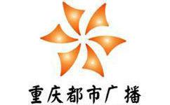 重庆都市广播