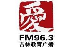 吉林教育广播