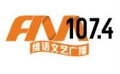新疆维语文艺广播