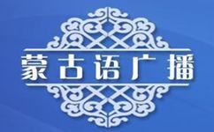 内蒙古蒙语广播
