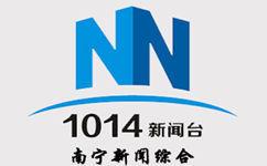 南宁新闻综合广播