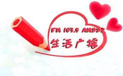 辽宁生活广播