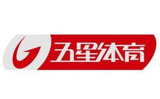 上海五星体育