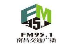 南昌交通音乐广播