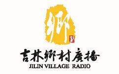 吉林乡村广播