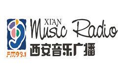 西安音乐广播
