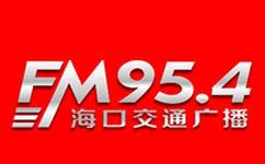 海口交通广播