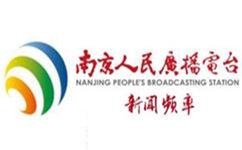 南京新闻综合广播