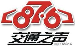 福州交通广播