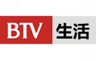 北京生活频道