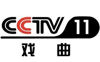 CCTV11