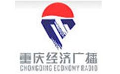 重庆经济广播