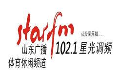 山东体育休闲广播