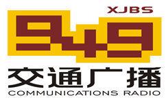 新疆交通广播