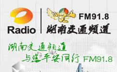 湖南交通广播