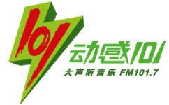 上海动感101音乐