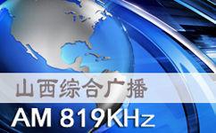 山西新闻广播