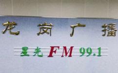 深圳星光991