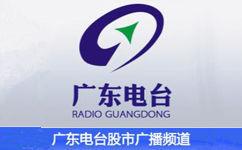 广东股市广播