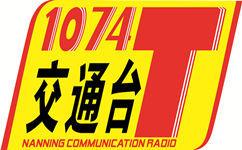 南宁交通音乐广播