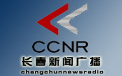 长春新闻广播