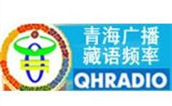 青海藏语广播
