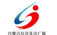 内蒙古经济广播
