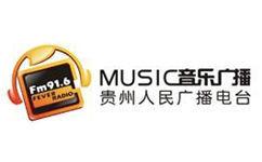 贵州音乐广播
