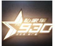 广西私家车930广播