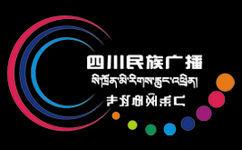 四川民族广播