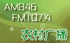 河南农村广播