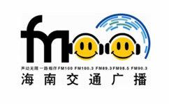海南交通广播