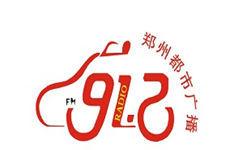 郑州都市汽车广播