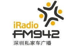 深圳私家车广播