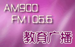 河南教育广播