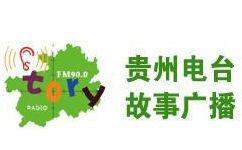 贵州故事广播