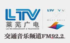 济南生活广播