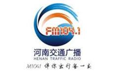 河南交通广播
