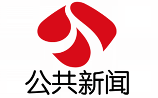 江苏公共新闻