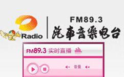 湖南音乐广播