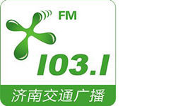 济南交通广播
