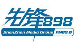 深圳新闻广播