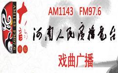 河南戏曲广播