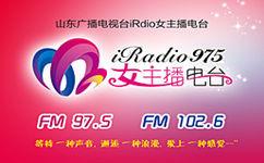 山东女主播电台