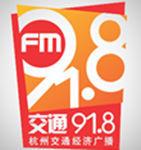 杭州交通918电台