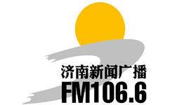 济南新闻广播