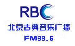 北京古典音乐广播
