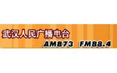 武汉人民广播电台