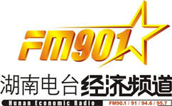 湖南经济广播